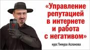 «Управление репутацией в интернете и работа с негативом» курс Тимура Асланова