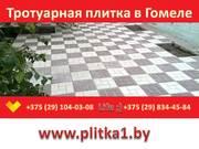 Тротуарная плитка 8 кирпичей в Гомеле заказать купить укладка - foto 0