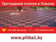 Тротуарная плитка 8 кирпичей в Гомеле заказать купить укладка - foto 2