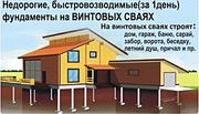 Свайно-винтовой Фундамент под ключ в Житковичах - foto 0