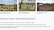 Свайно-винтовой Фундамент под ключ в Житковичах - foto 2