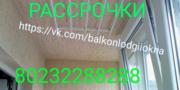 Обшивка балконов ,  лоджий в Гомеле и районе ,  есть рассрочки .  - foto 9