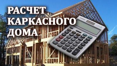 Бесплатный расчет каркасного дома в Октябрьском - main