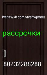 Двери межкомнатные в Гомеле ,  есть рассрочки - foto 3