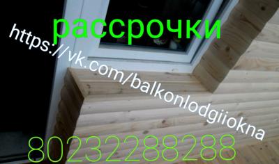 Обшивка балконов ,  лоджий в Гомеле и районе ,  есть рассрочки .  - main